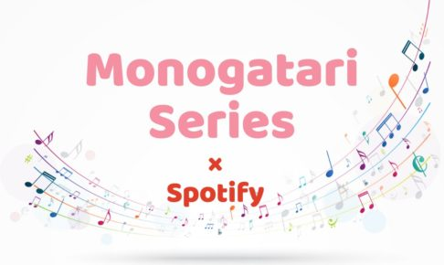 spotify-monogatari-series-music-306-available