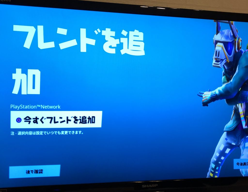 fortnite-swich-playstation4-account-link-how-to-7