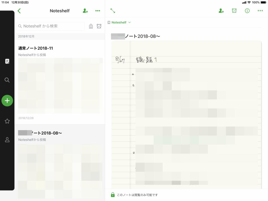 出所:SMATU.net しばらく時間が経つとノートが同期され、書いたノートをEvernoteから閲覧できるようになります。