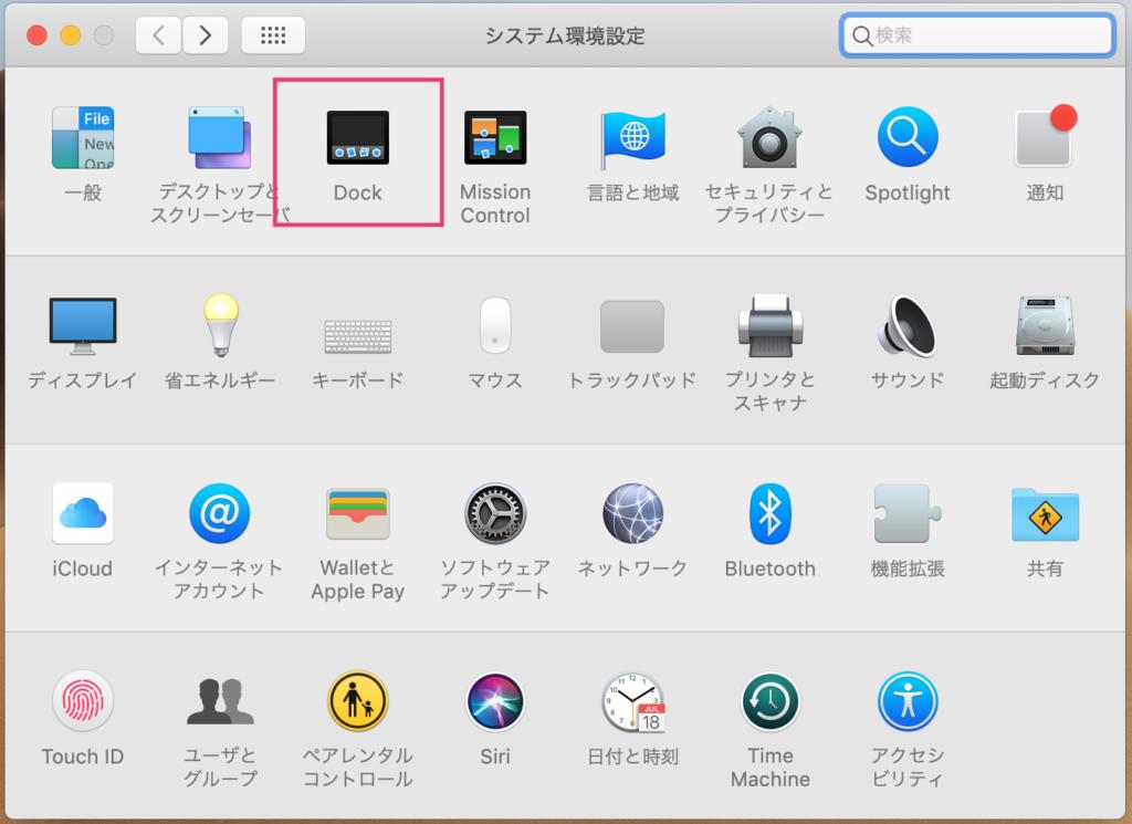 出所:SMATU.net(Macのスクリーンショット) メニューの中にある「Dock」の項目をクリックします。