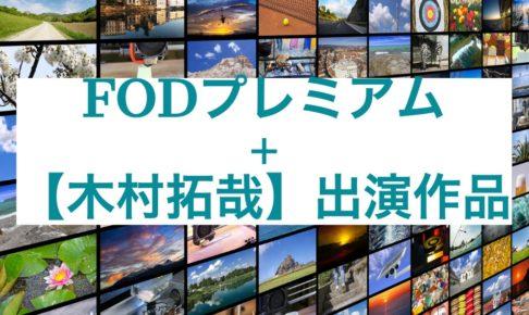 fod-premium-add-takuya-kimura-drama