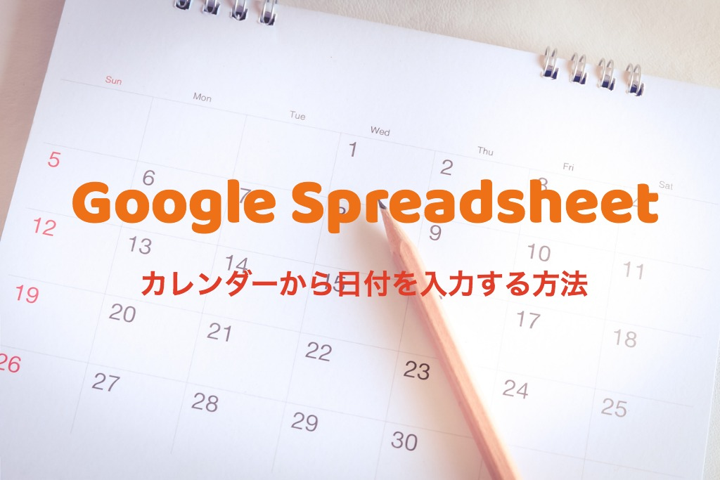 google-spreadsheet-year-month-day