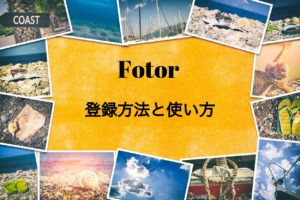 fotor-signup-and-how-to