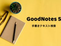 goodnote5-handwriting-text-search