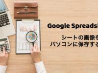 google-spreadsheet-sheet-image-download