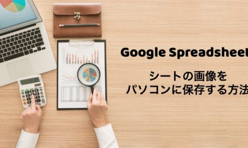 google-spreadsheet-sheet-image-download
