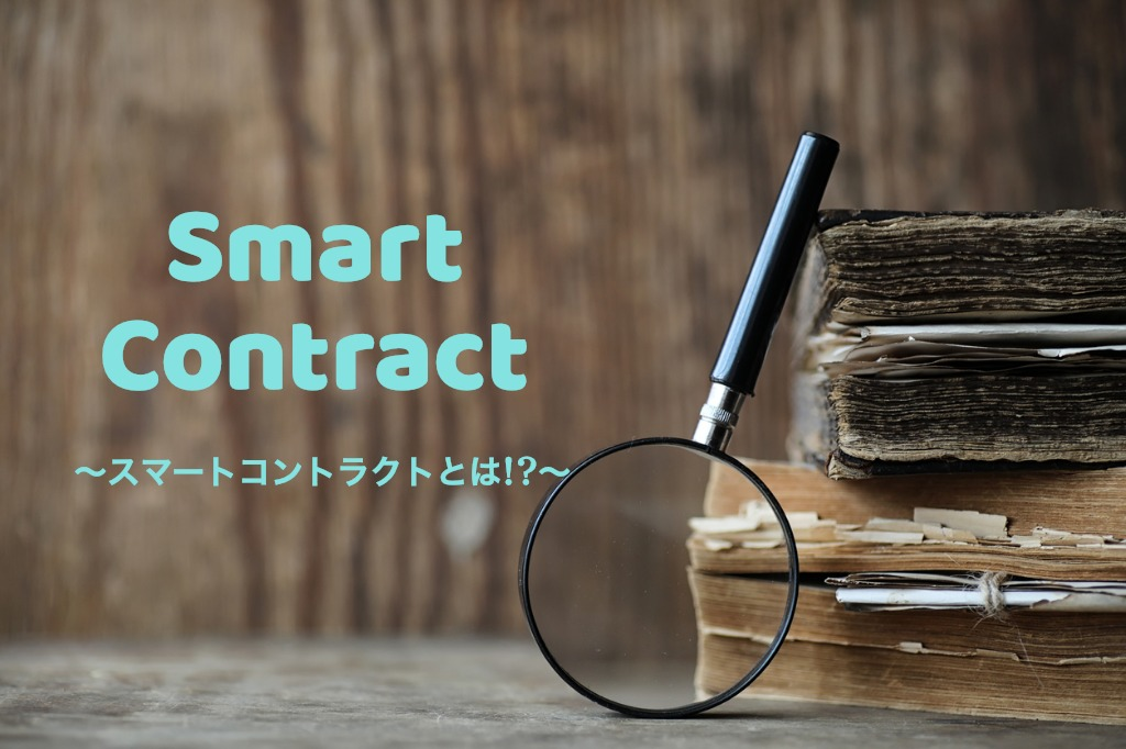it-word-smart-contract