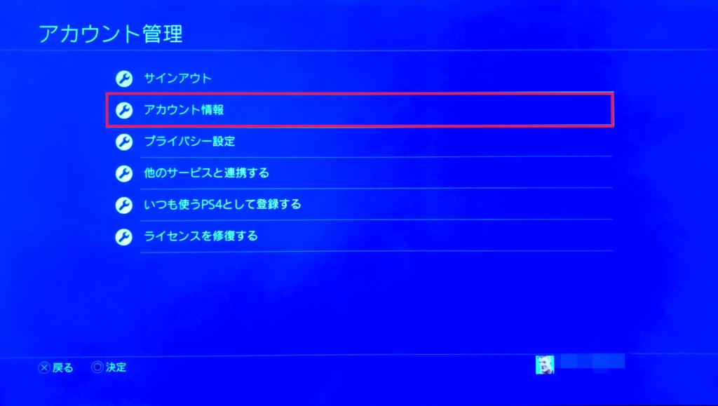 「アカウント情報」を選択.