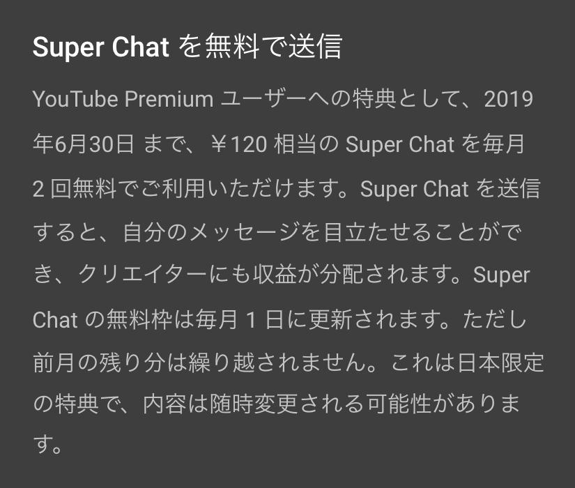 出所:YouTubeアプリのスクリーンショット YouTubeプレミアムのユーザー特典として、120円のスーパーチャット×2回分が用意されています。