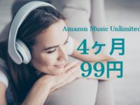 amazon-music-unlimited-sale-2019-0716