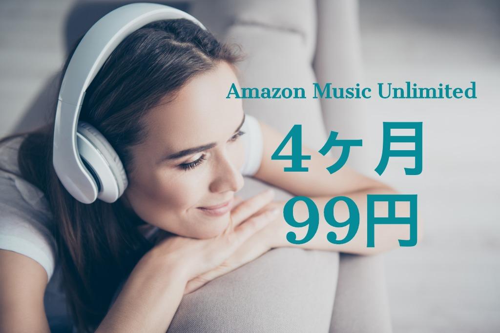 amazon-music-unlimited-sale-2019-0716
