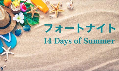 fortnite-news-14-days-of-summer