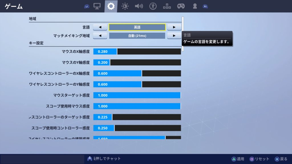 画面上部にある「言語」の中から,変更したい言語を選んで適用する. ※最新版のチャプター2では,ゲームタブの上から2番めの項目が言語変更