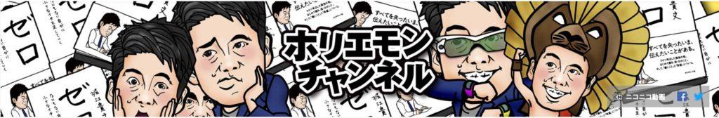 出所:堀江貴文(ホリエモンチャンネル)/YouTube