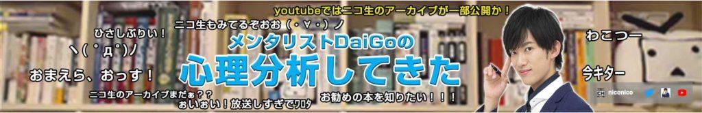 出所:メンタリストDaigo/YouTube