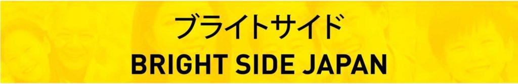 出所:ブライトサイド | Bright Side Japan/YouTube