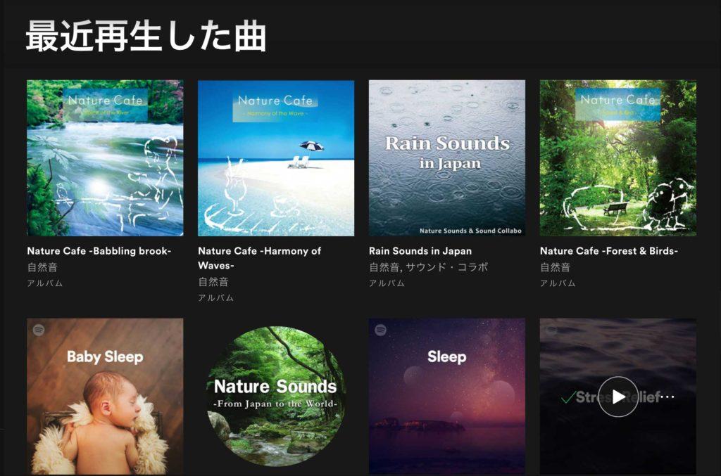 出所:SMATU.net Spotifyの「最近再生した曲」の一部