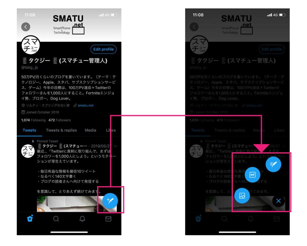 出所:SMATU.net iOS版のTwitterアプリでは、Tweetを長押しすると「画像」「GIF」「下書き」にアクセスできます。