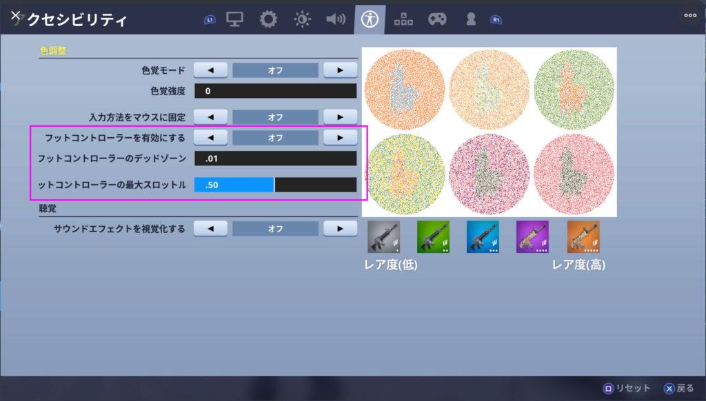 出所:SMATU.net フォートナイトPS4版の設定画面(アクセシビリティのタブ)、『デフォルトではフットコントローラーを有効にする』は「オフ」に設定されています。