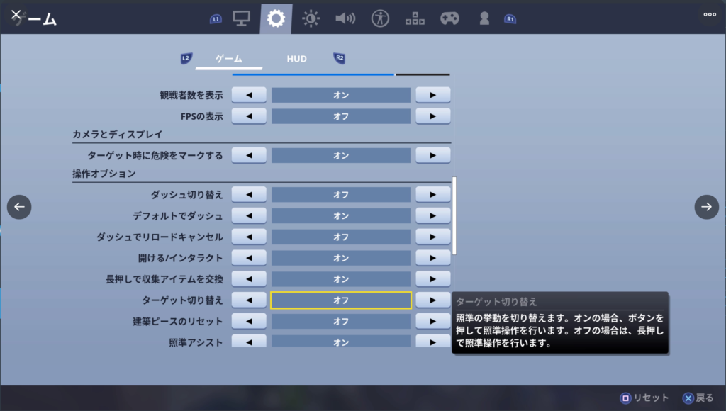 出所:SMATU.net(フォートナイトPS4版のスクリーンショット) 「ターゲット切り替え」の項目は、設定の歯車のタブの下へ移動すると出てきます。