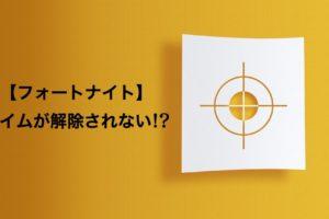 Fortnite-setting-target-on-off-aim