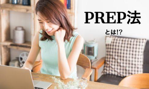 Prep-prep-rule-it-word