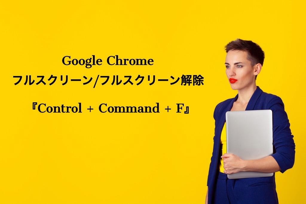 Google-chrome-full-screen-mode-shortcut-key
