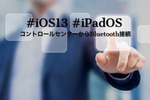 ios13-ipados-controlcenter-bluetooth-connect