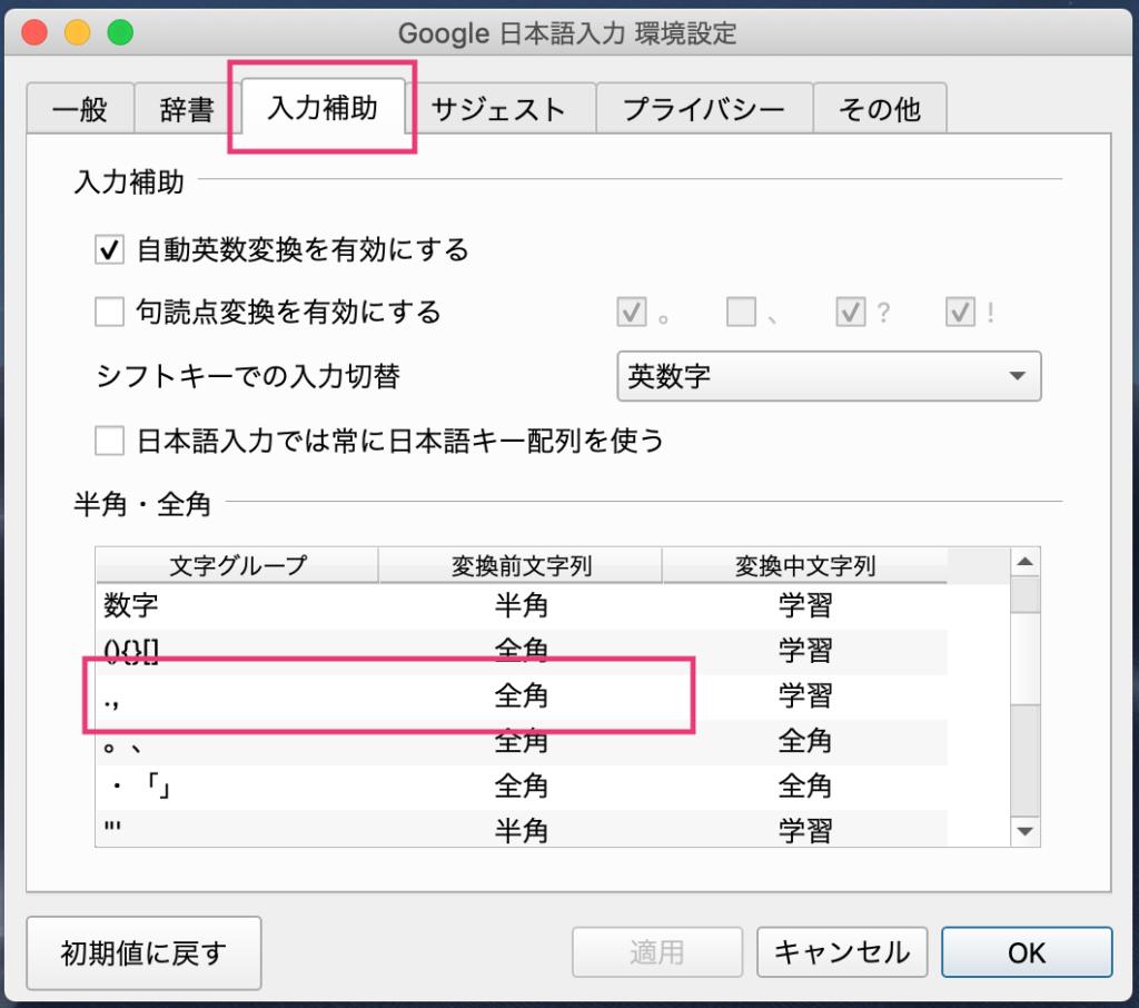 出所:SMATU.net 半角全角の設定は,「入力補助」のタブから設定変更できます.