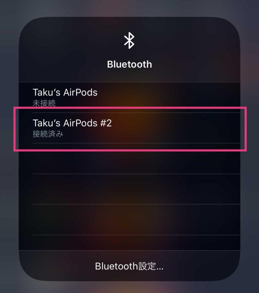 出所:iPhoneのスクリーンショット 数秒でタップした機器に接続されます。