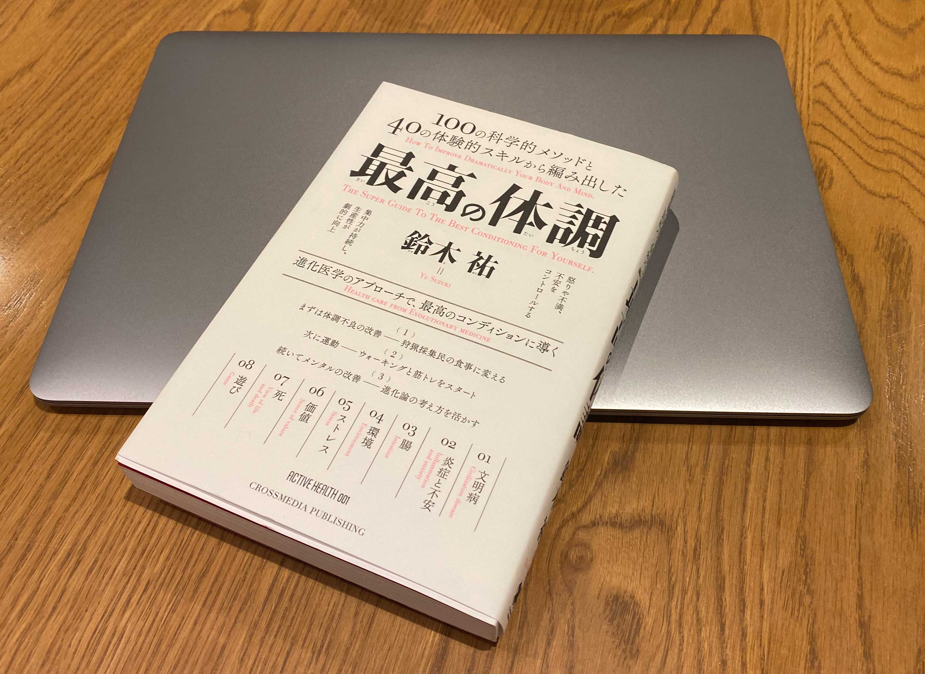 Saikouno-taichou-suzuki-yu-book-review