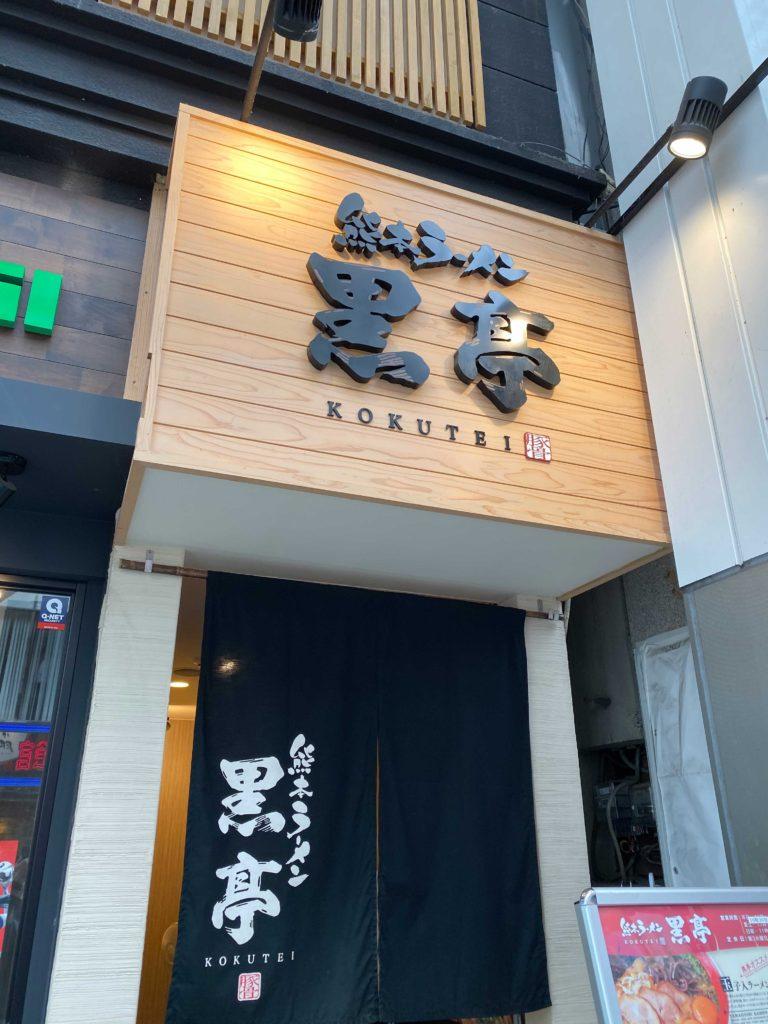 出所:SMATU.net 下通りアーケードにある熊本ラーメンで有名な黒亭.