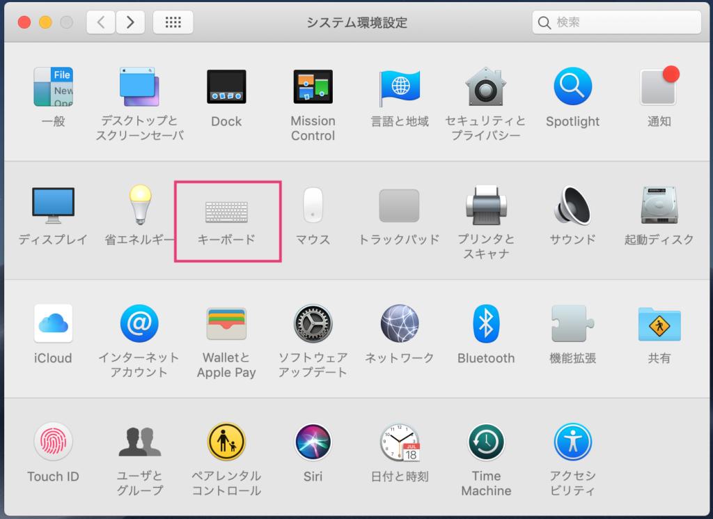 出所:SMATU.net Macのシステム環境設定をひらき,キーボードをクリックします.