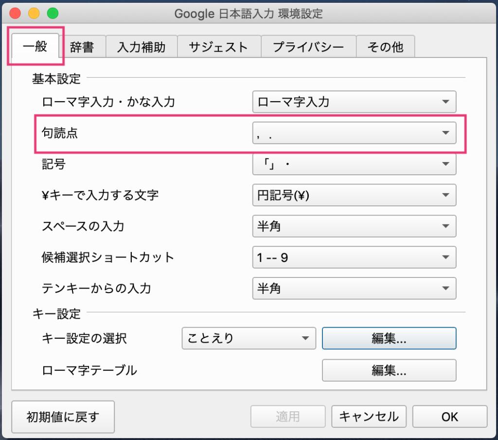 出所:SMATU.net 「一般」のタブにある「句読点」を「,.」に変更します.