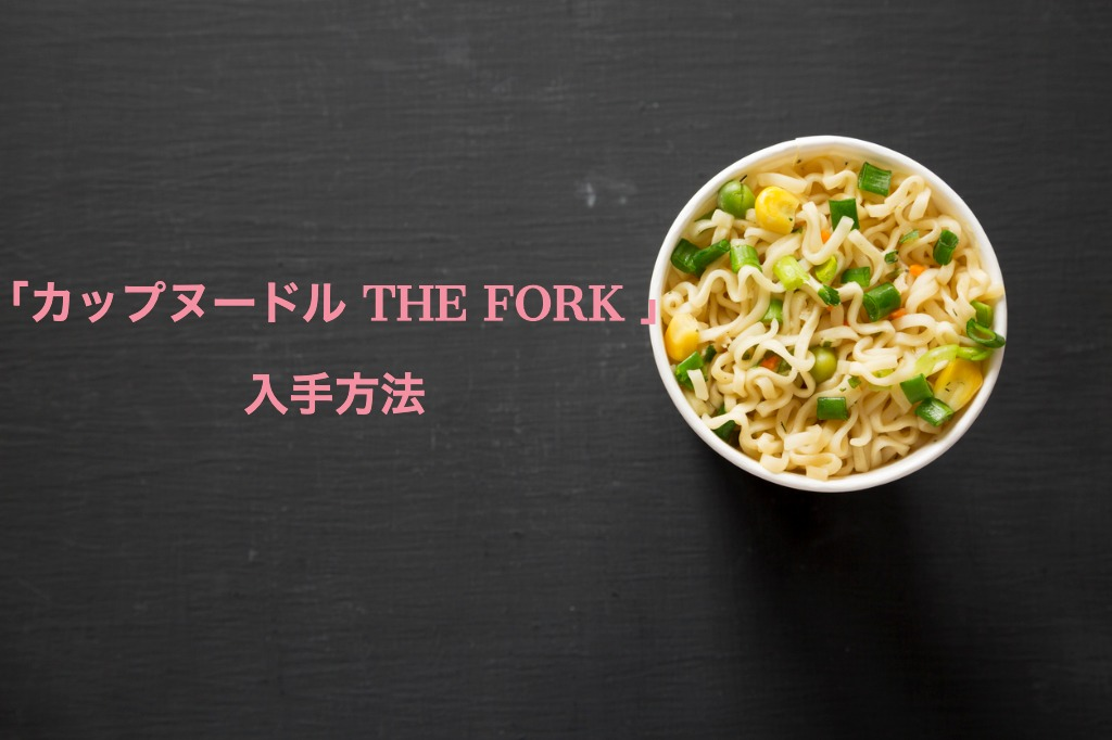 cupnoodle-thd-fork