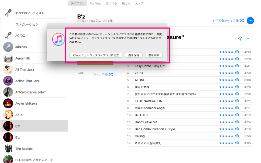 出所:SMATU.net 「iCloudミュージックライブラリに追加」をクリックすると,曲がiCloudミュージックライブラリにアップロードされます.