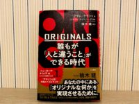 originals-book-review-book-memorandum-1