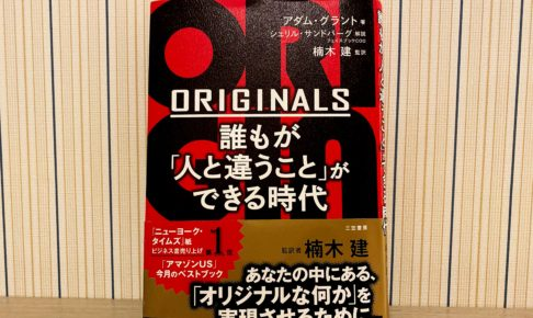originals-book-review-book-memorandum-1