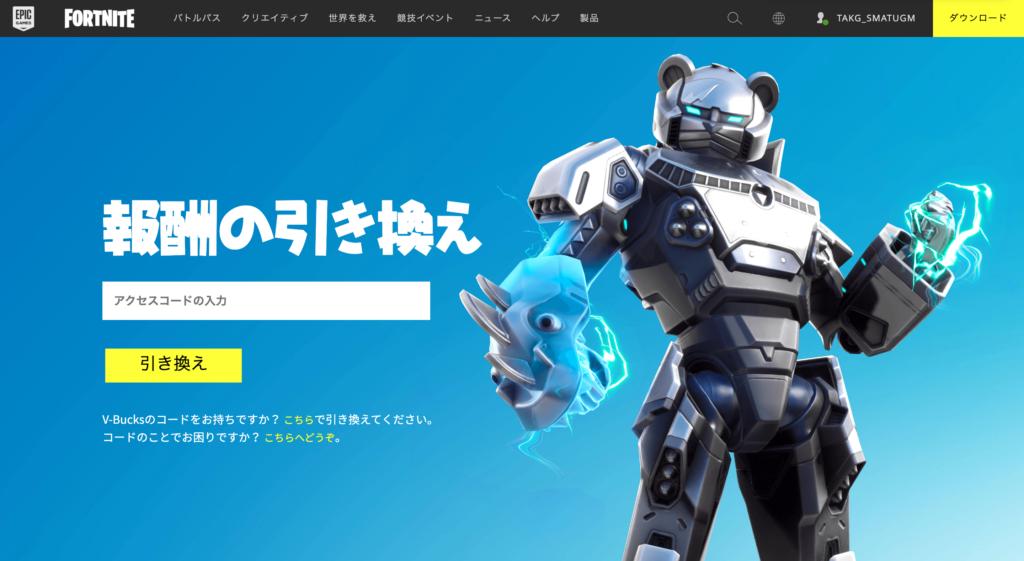 出所:エピックゲームズの公式サイト 「アクセスコードの入力」の欄に,入手したミンティアックスのコードを入力します.