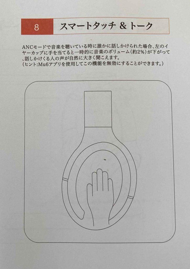 出所:Mu6の製品マニュアルより 『スマートタッチ&トーク』の機能を使えば,急に話かけられたときにも対応できます.