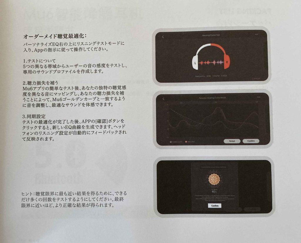 出所:Mu6の製品マニュアルより 聴覚テストを行うことで,最適な視聴環境に設定することもできます.