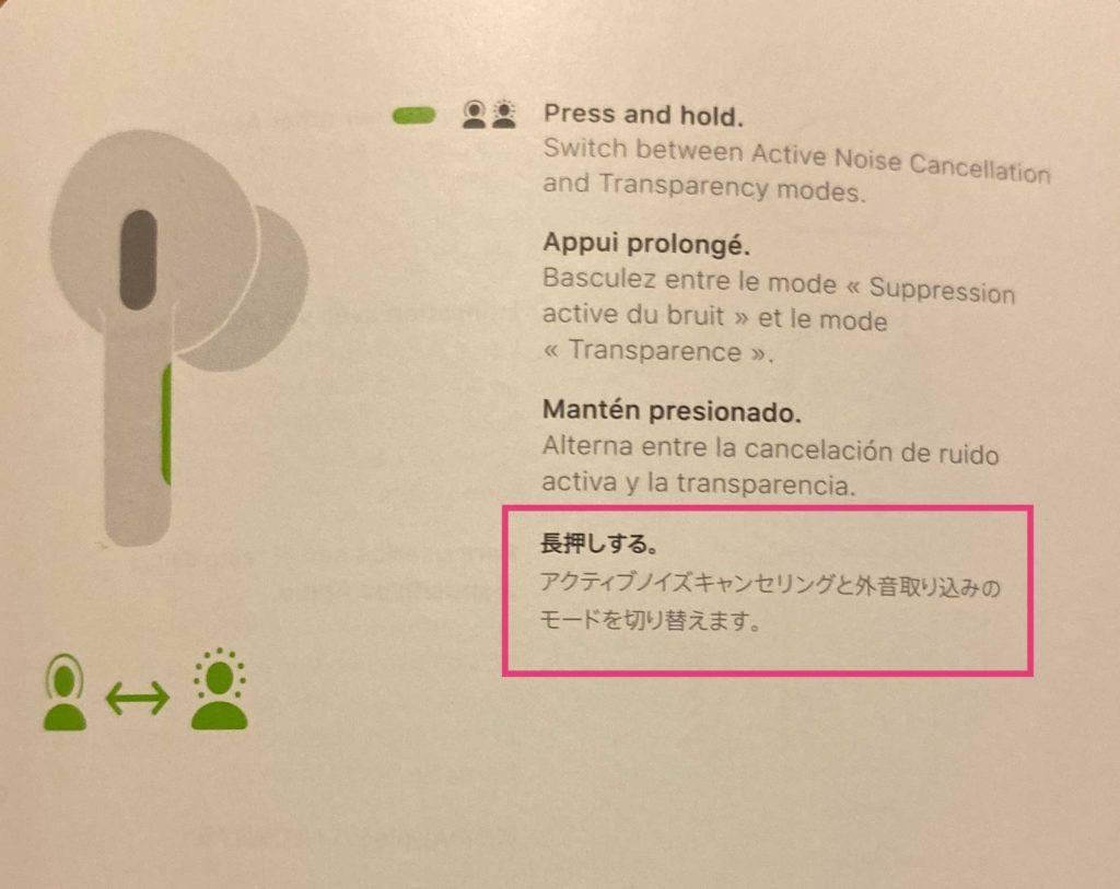 出所:AirPods Proの説明書の画像 マニュアルにも「長押しする→モードを切り替えます」との解説があります.