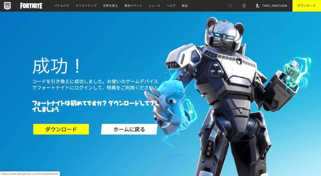 出所:エピックゲームズの公式サイト 無事にコードが承認されると,「成功」が表示され,ゲームにログインした時に報酬として『ミンティアックス』を入手できます.