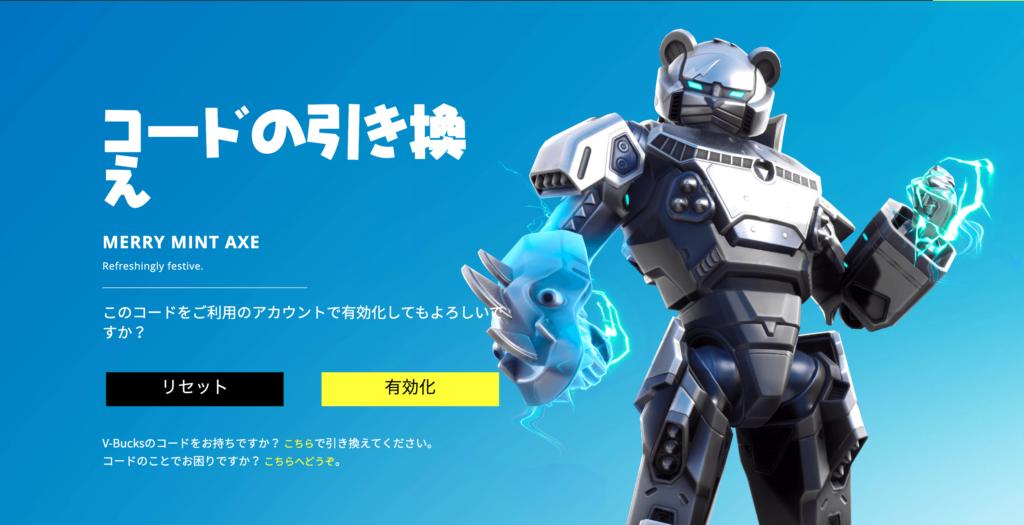 出所:エピックゲームズの公式サイト 「有効化」を選択します.(※ここで有効化すると,キャンセルできません)