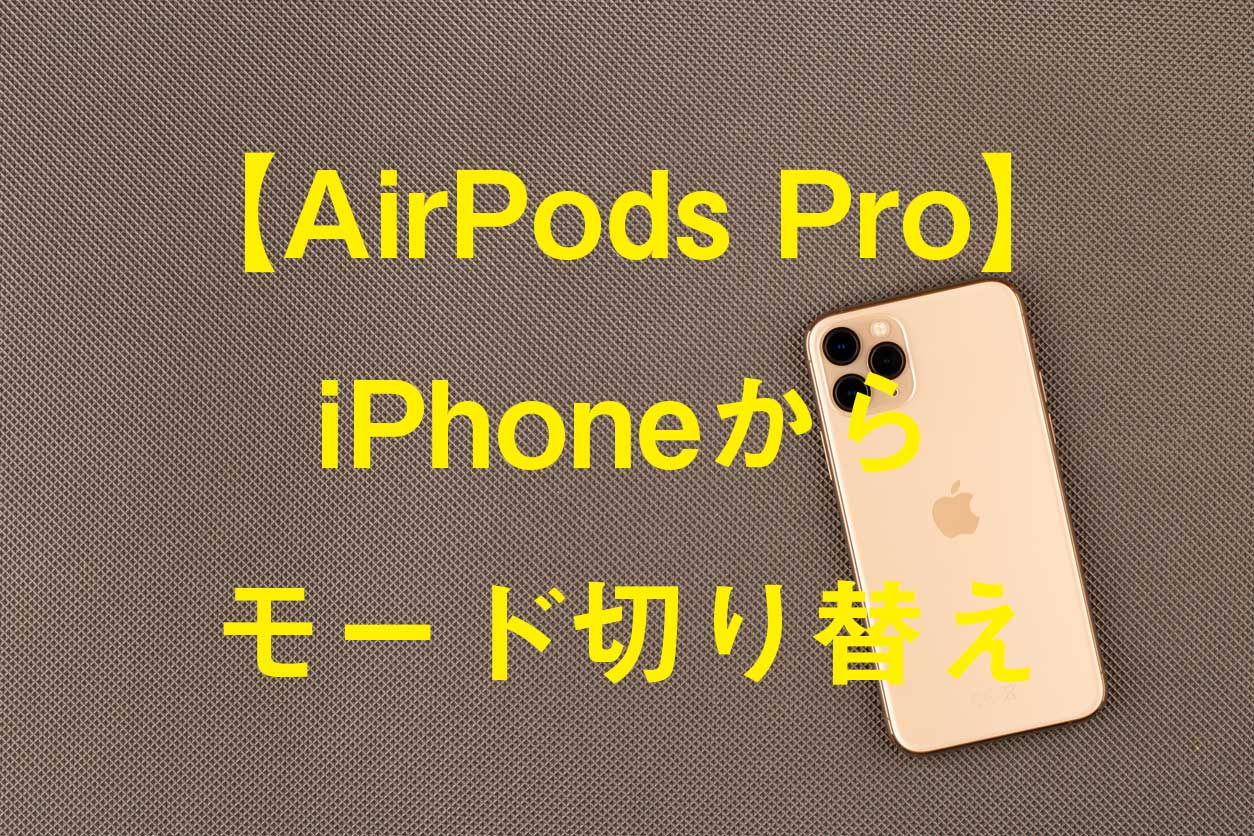 Airpods-pro-mode-change-from-iphone