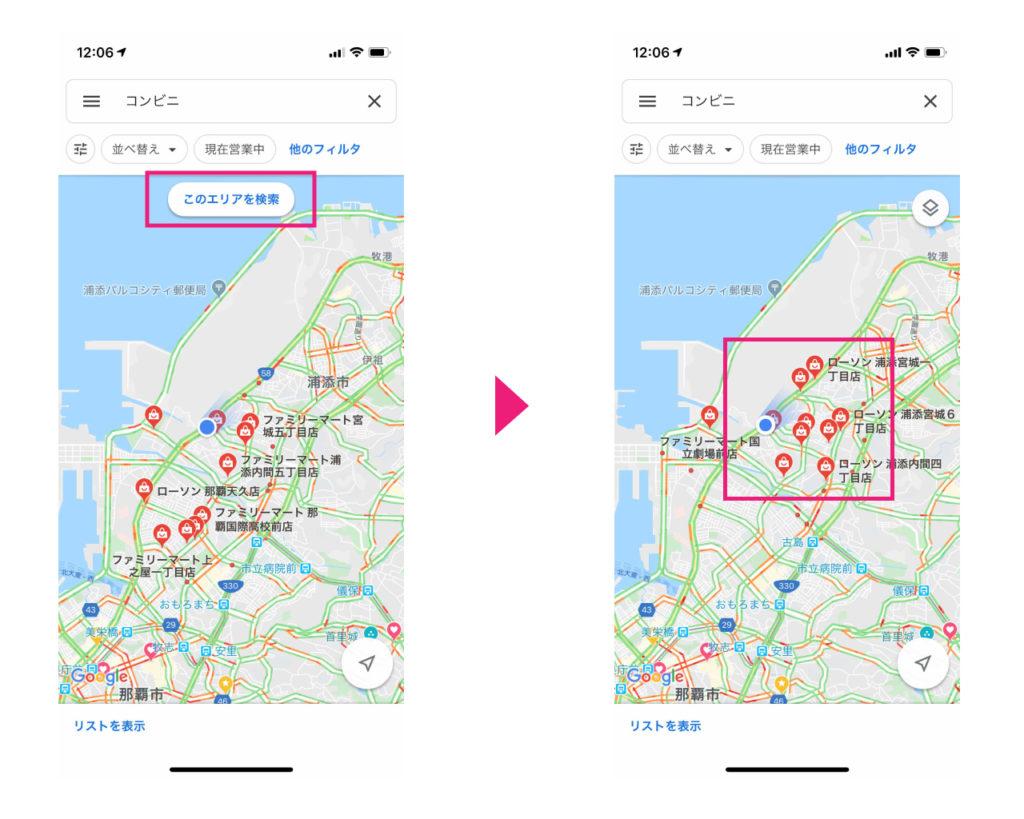 出所:SMATU.net(グーグルマップのスクリーンショット) 検索モードで画面上に表示されているエリアが変わっても,「このエリアを検索」をタップすると検索キーワードが,新しいエリアにそのまま適用されます.