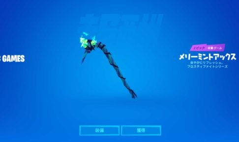 Fortnite-merry-mint-pickaxe-axe-codes-how-to-get-in-fortnite-1