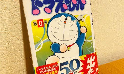 Doraemono-0-kan-review