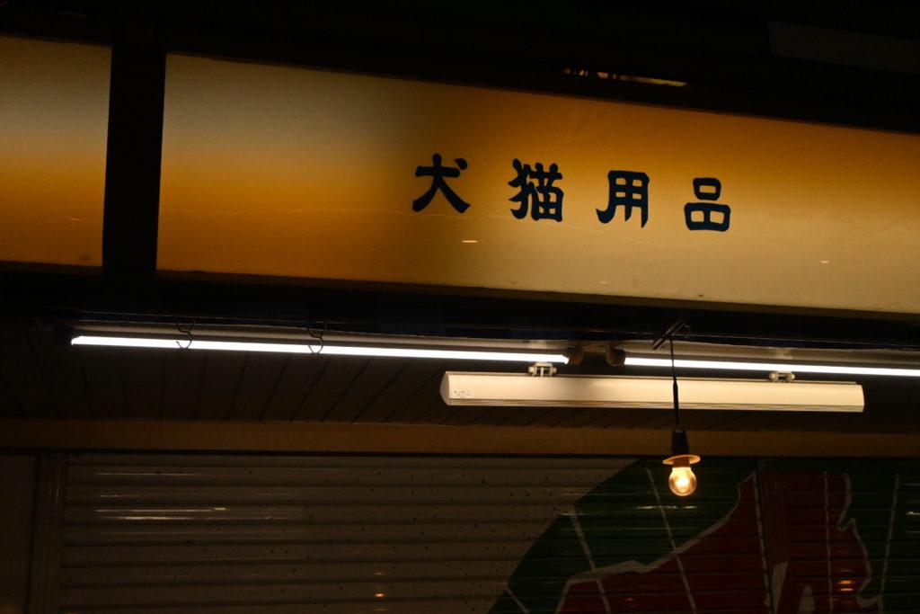 tokyo-asakusa-sensouji-temple-lightup-blog-short-text-miscellaneous-notes-18