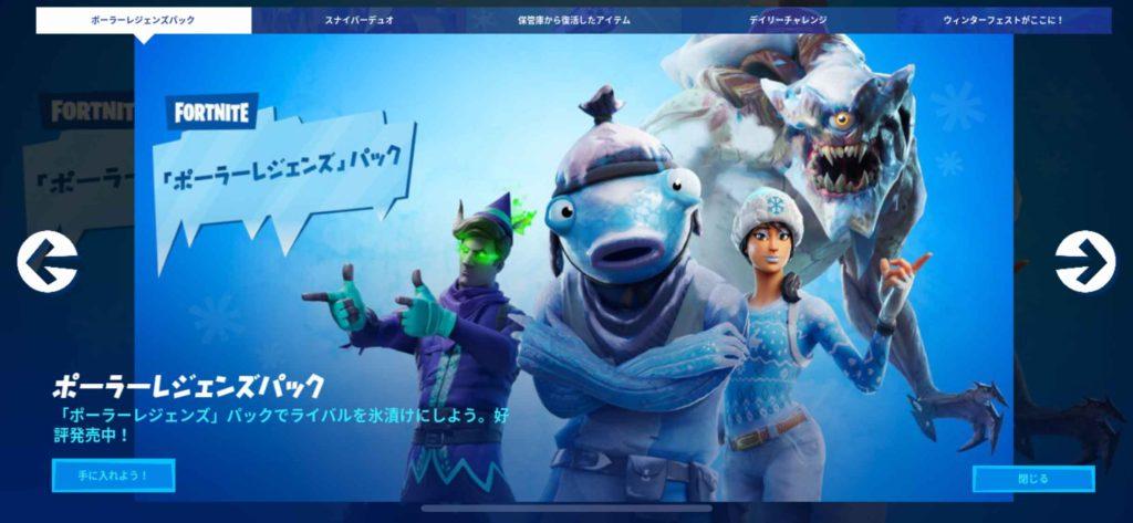 出所 : SMATU.netにて撮影(iOS版フォートナイトのスクリーンショット) 24日の9:00ごろ,iPhoneでフォートナイトを起動するとこちらの画面が表示されました.